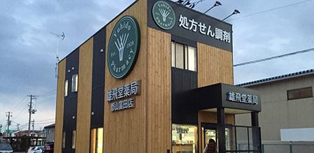 郡山富田店