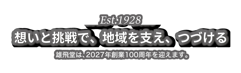想いと挑戦で、地域を支え、つづける 雄飛堂は2018年創業90周年を迎えます