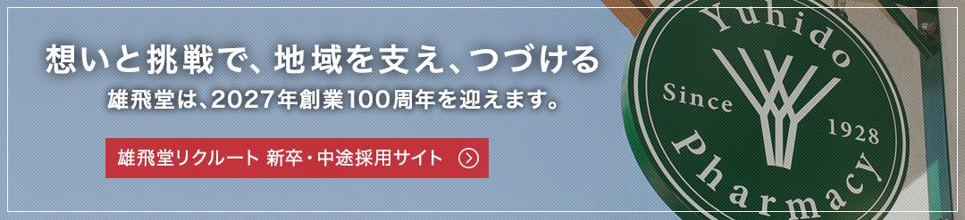 雄飛堂リクルート2018 特設サイト