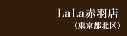 LaLa赤羽店(東京都北区)