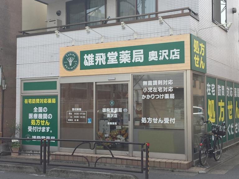 okusawa_m_