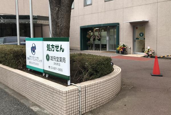 hamamatsucyo_2101_s1