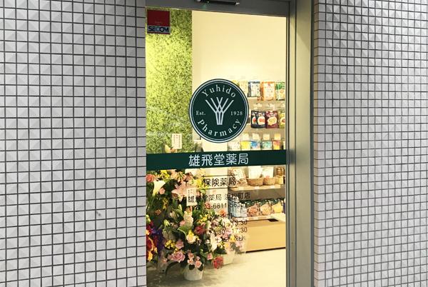 浜松町店2