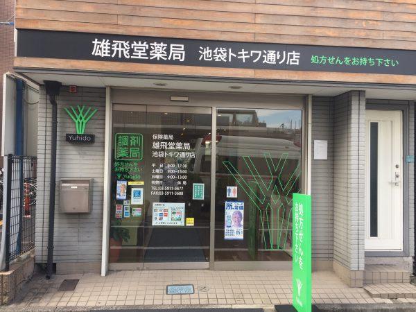 tokiwa_m